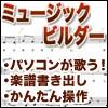 ミュージックビルダー グランパバージョン 【メディアカイト販