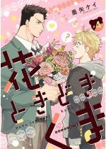 花ときどきくま【分冊版】 4話