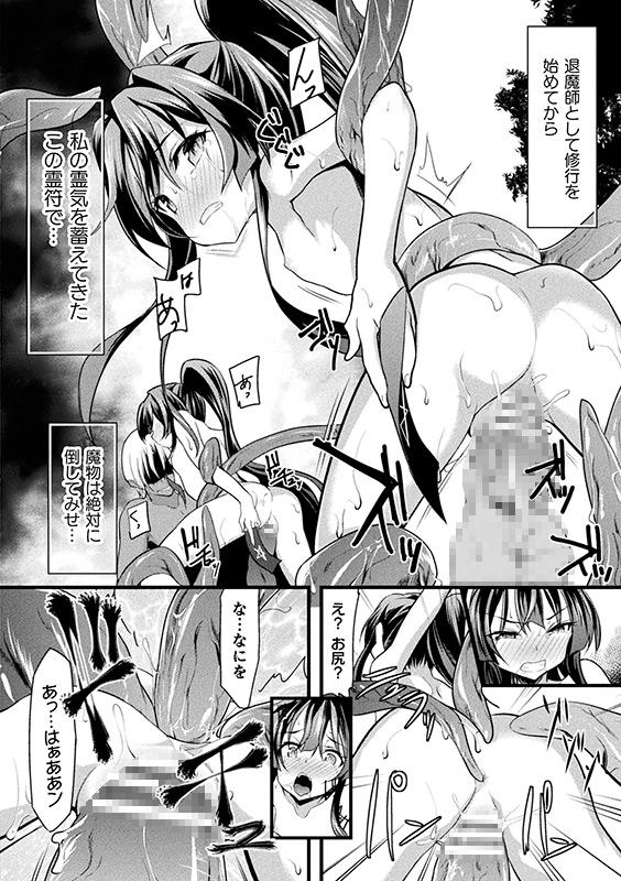 触手胎姦の退魔少女〜淫欲へと堕ちる刃〜【単話】のサンプル画像4