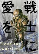 戦士に愛を : 4