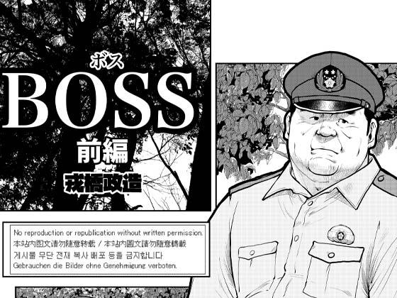 [えびすや] の【BOSS―前編―】