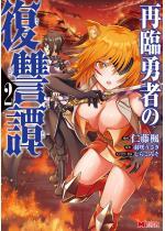 再臨勇者の復讐譚(コミック) : 2