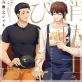 【50%OFF】【単行本版】消防士さんとびーえる喫茶【202