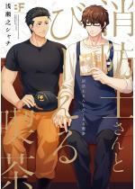 【単行本版】消防士さんとびーえる喫茶