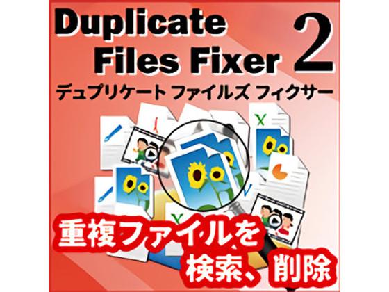 Duplicate Files Fixer 2 【ライフボート】【ダウンロード版】の紹介画像