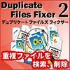 Duplicate Files Fixer 2 【ライフボー
