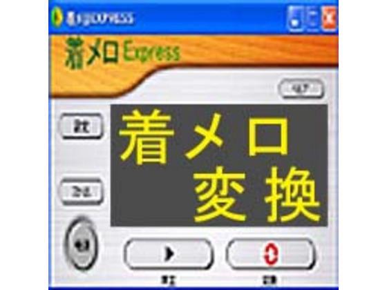 着メロEXPRESS 【ミューテック】の紹介画像