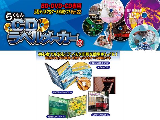 らくちんCDラベルメーカー22 【メディアナビ】の紹介画像
