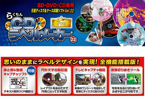 らくちんCDラベルメーカー22 Pro 【メディアナビ】の紹介画像