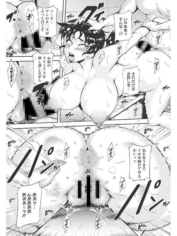 コミックホットミルク濃いめ vol.022のサンプル画像4