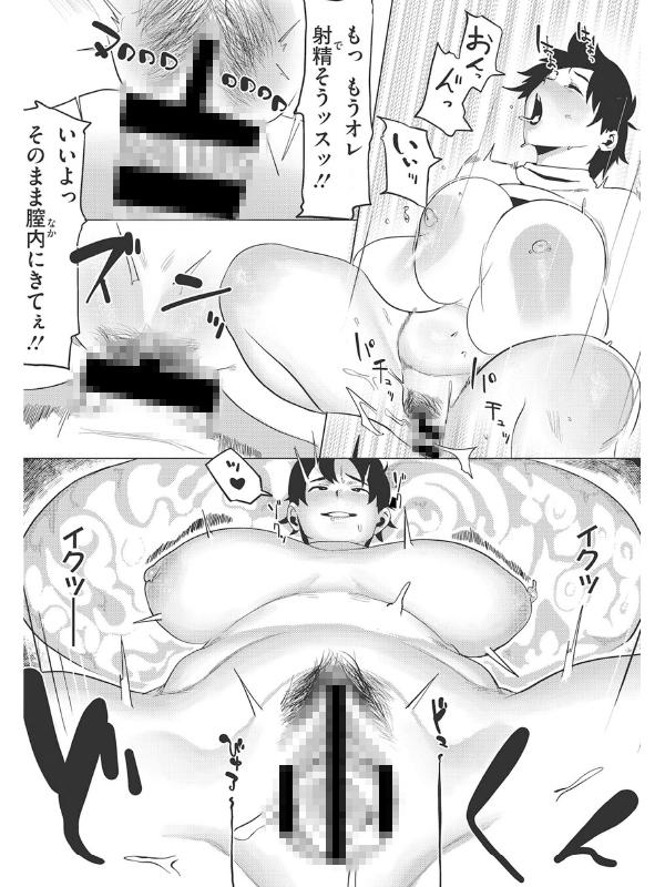 コミックホットミルク濃いめ vol.022のサンプル画像8
