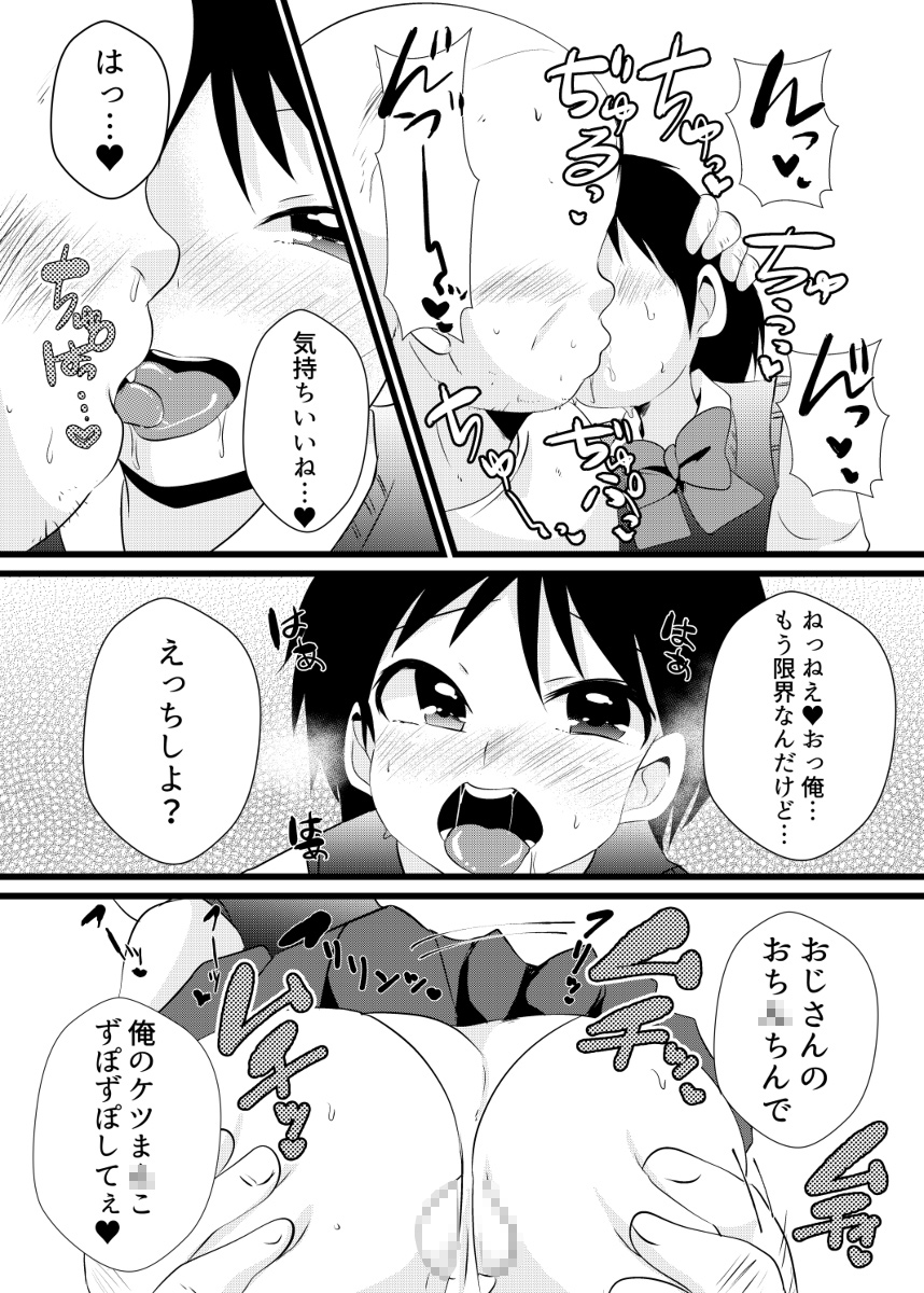 井沢○ファン感謝祭のサンプル画像