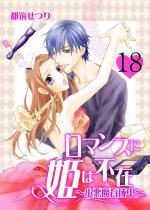 ロマンスに姫は不在〜小悪魔育成中〜 18