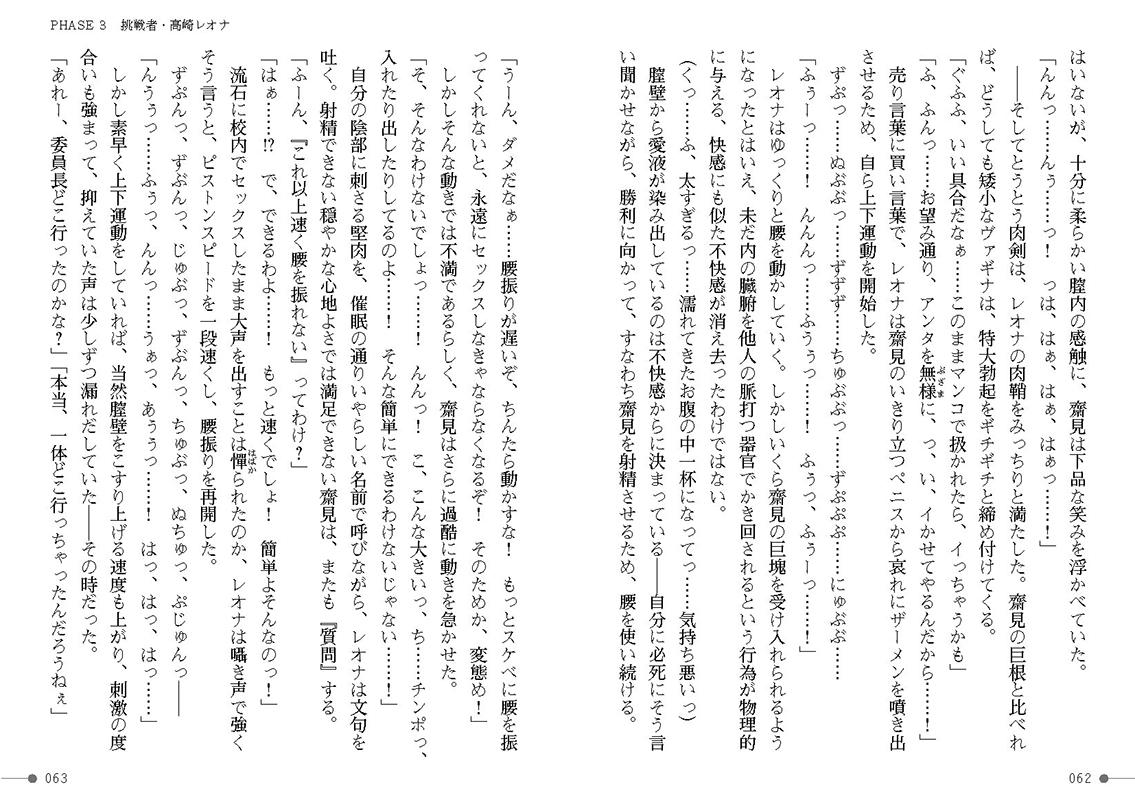 風紀委員長高崎レオナ催眠調教 〜催眠なんてかかるわけないじゃない〜のサンプル画像