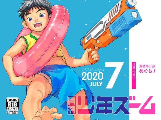 月刊少年ズーム 2020年7月号