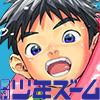 [少年ズーム] の【月刊少年ズーム 2020年7月号】