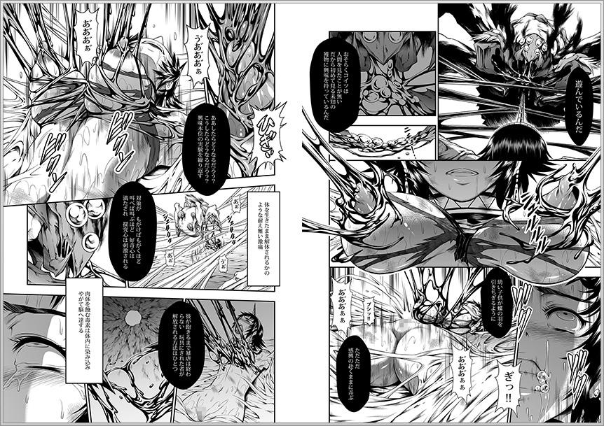 ペアハンターの生態vol.2-2のサンプル画像