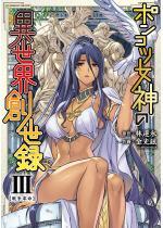 ポンコツ女神の異世界創世録3