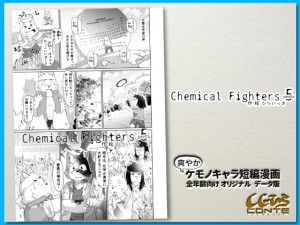 Chemical Fighters 5(penta)