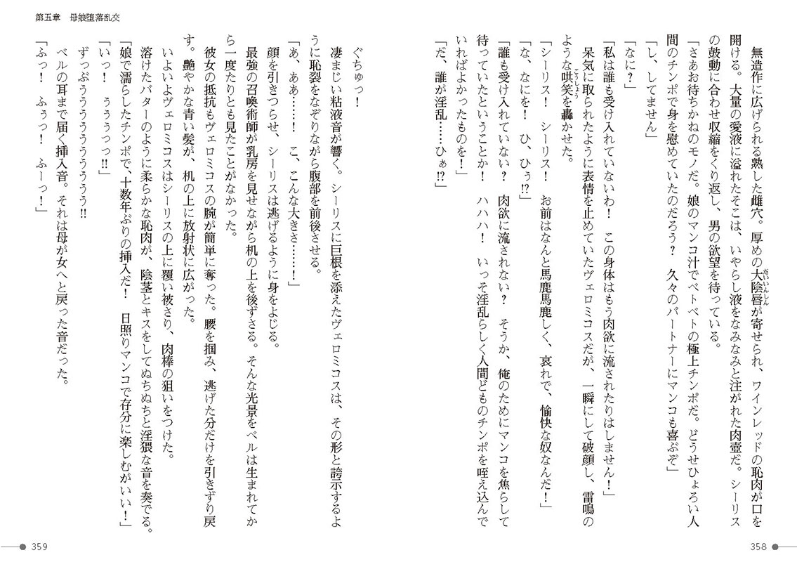 【50%OFF】隷従の召喚術師【2021年GWCP】のサンプル画像