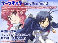 リーフティア Story Book Vol.12