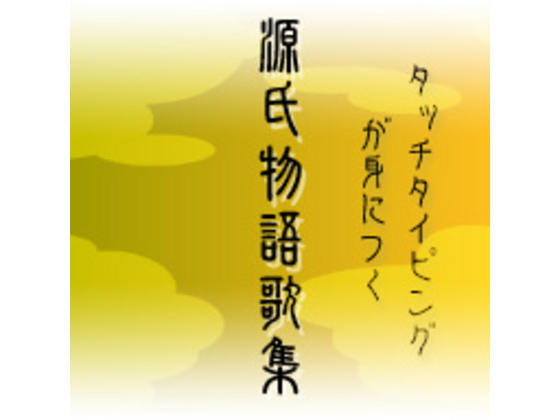 タッチタイピングが身につく 「源氏物語歌集 夕顔編」の紹介画像