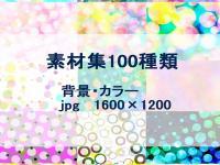 素材集100種類