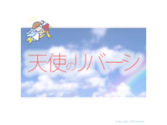 天使のリバーシ 【セーバー】の紹介画像