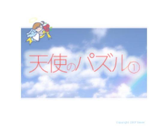 天使のパズル 1 【セーバー】の紹介画像