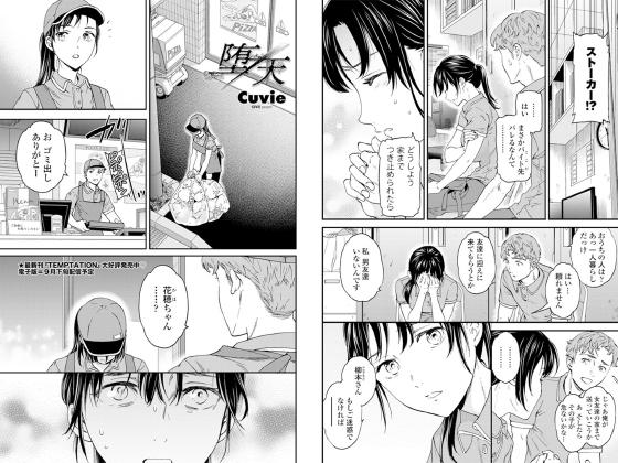 堕天【単話】のタイトル画像