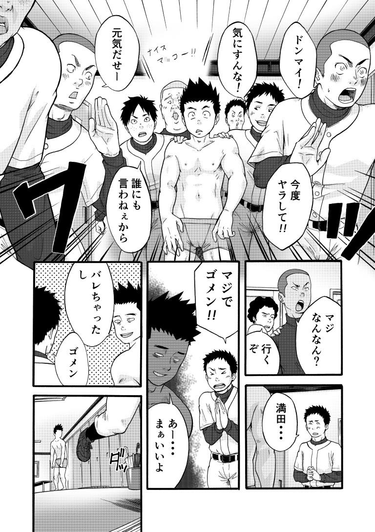 [ちくわロック] の【コミックジンリキ第3号】