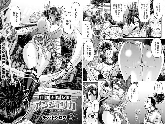 口利き魔女のアンジェリカ(3)【単話】のサンプル画像