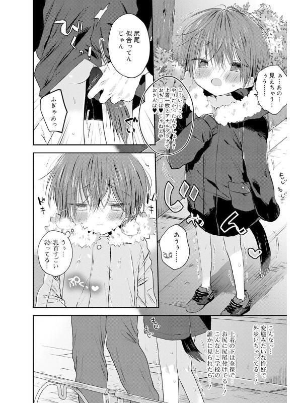 メルティーキッズ【単話】のサンプル画像