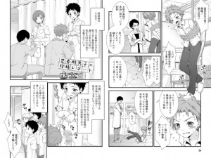 [茜新社] の【思春期男子の搾精レポート【単話】】