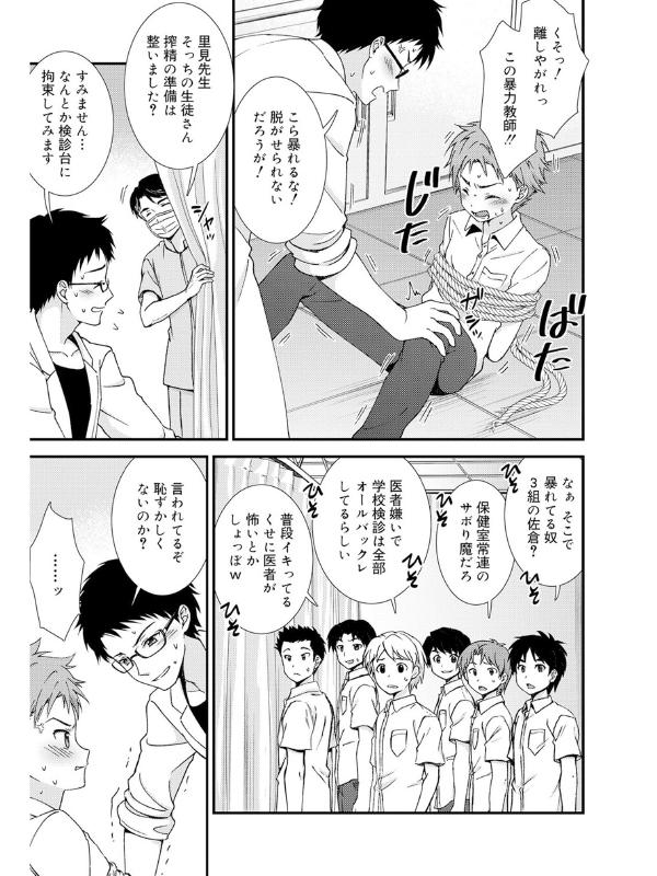 好色少年 vol.14のサンプル画像