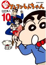 新クレヨンしんちゃん 10