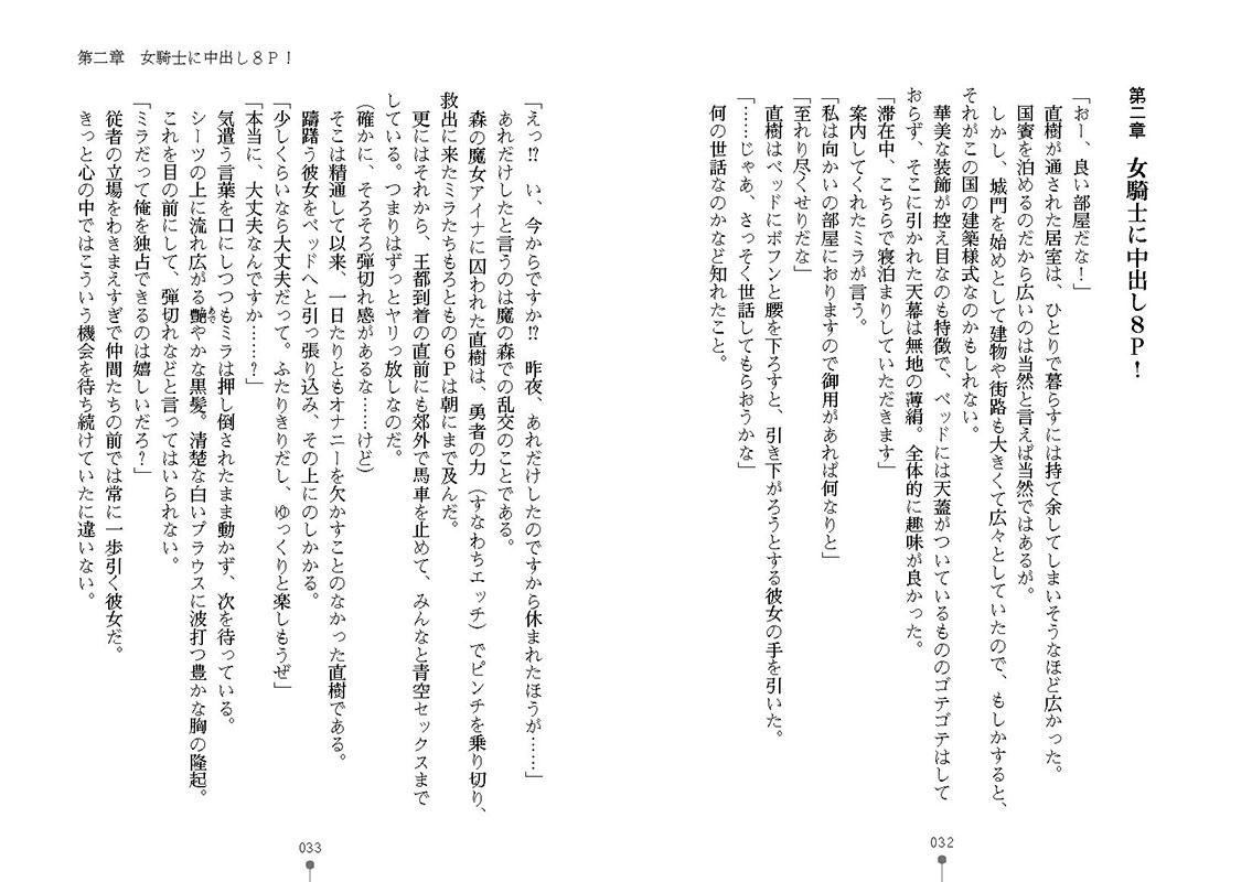 【50%OFF】異世界ハーレム物語2 〜王宮美女たちと豪華4P!8P!12P!〜【2021年GWCP】のサンプル画像10