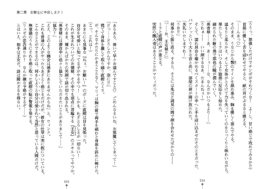 【50%OFF】異世界ハーレム物語2 〜王宮美女たちと豪華4P!8P!12P!〜【2021年GWCP】のサンプル画像11
