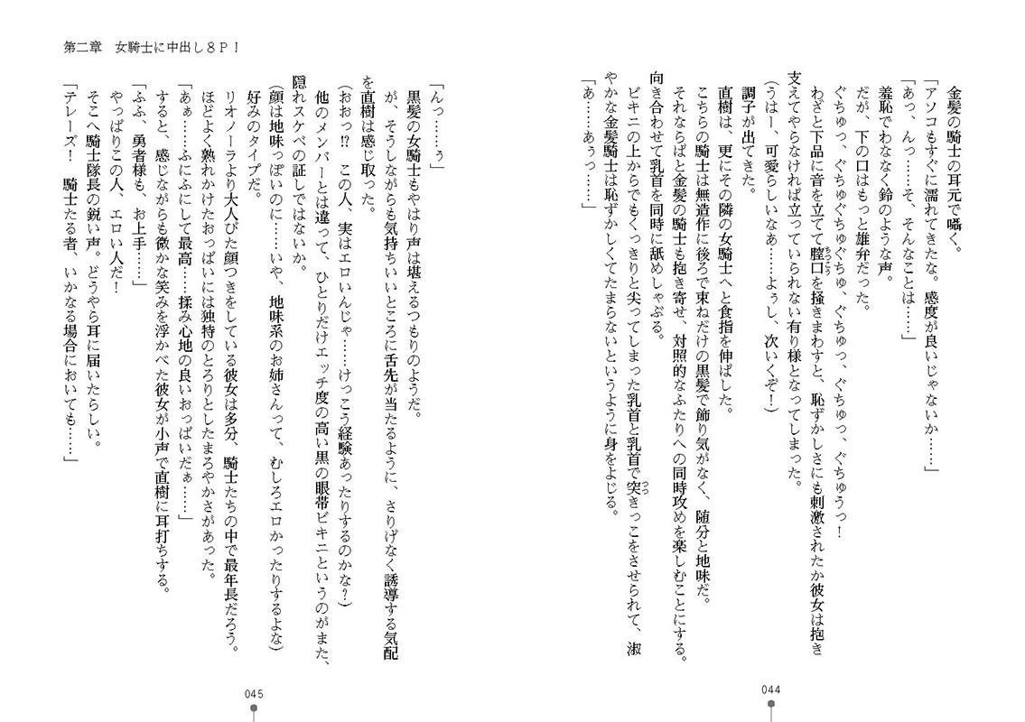 【50%OFF】異世界ハーレム物語2 〜王宮美女たちと豪華4P!8P!12P!〜【2021年GWCP】のサンプル画像12