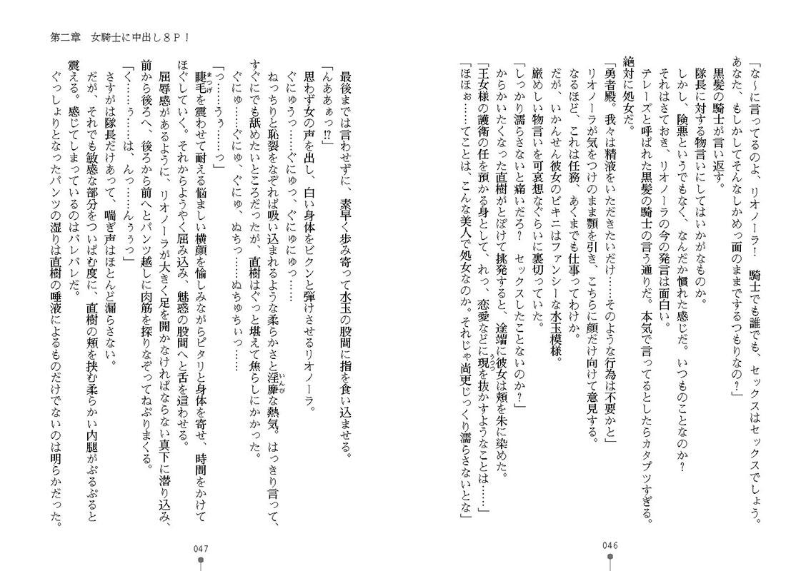 【50%OFF】異世界ハーレム物語2 〜王宮美女たちと豪華4P!8P!12P!〜【2021年GWCP】のサンプル画像13