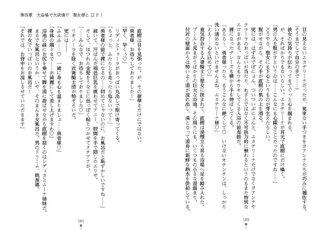 【50%OFF】異世界ハーレム物語2 〜王宮美女たちと豪華4P!8P!12P!〜【2021年GWCP】のサンプル画像15
