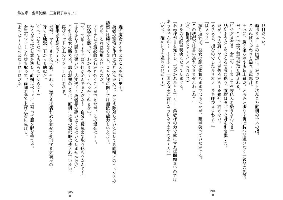 【50%OFF】異世界ハーレム物語2 〜王宮美女たちと豪華4P!8P!12P!〜【2021年GWCP】のサンプル画像18