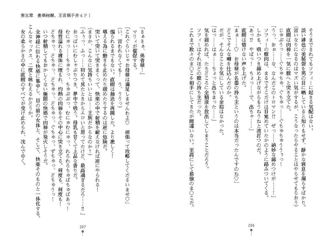【50%OFF】異世界ハーレム物語2 〜王宮美女たちと豪華4P!8P!12P!〜【2021年GWCP】のサンプル画像19