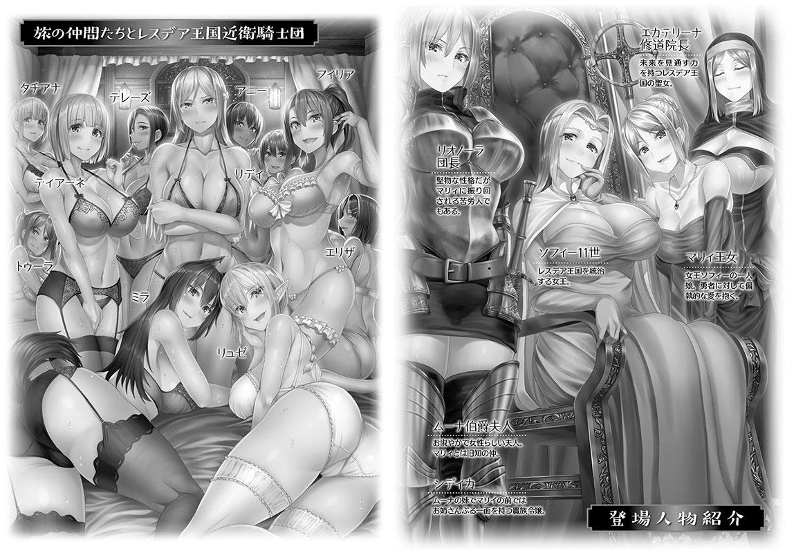 【50%OFF】異世界ハーレム物語2 〜王宮美女たちと豪華4P!8P!12P!〜【2021年GWCP】のサンプル画像2