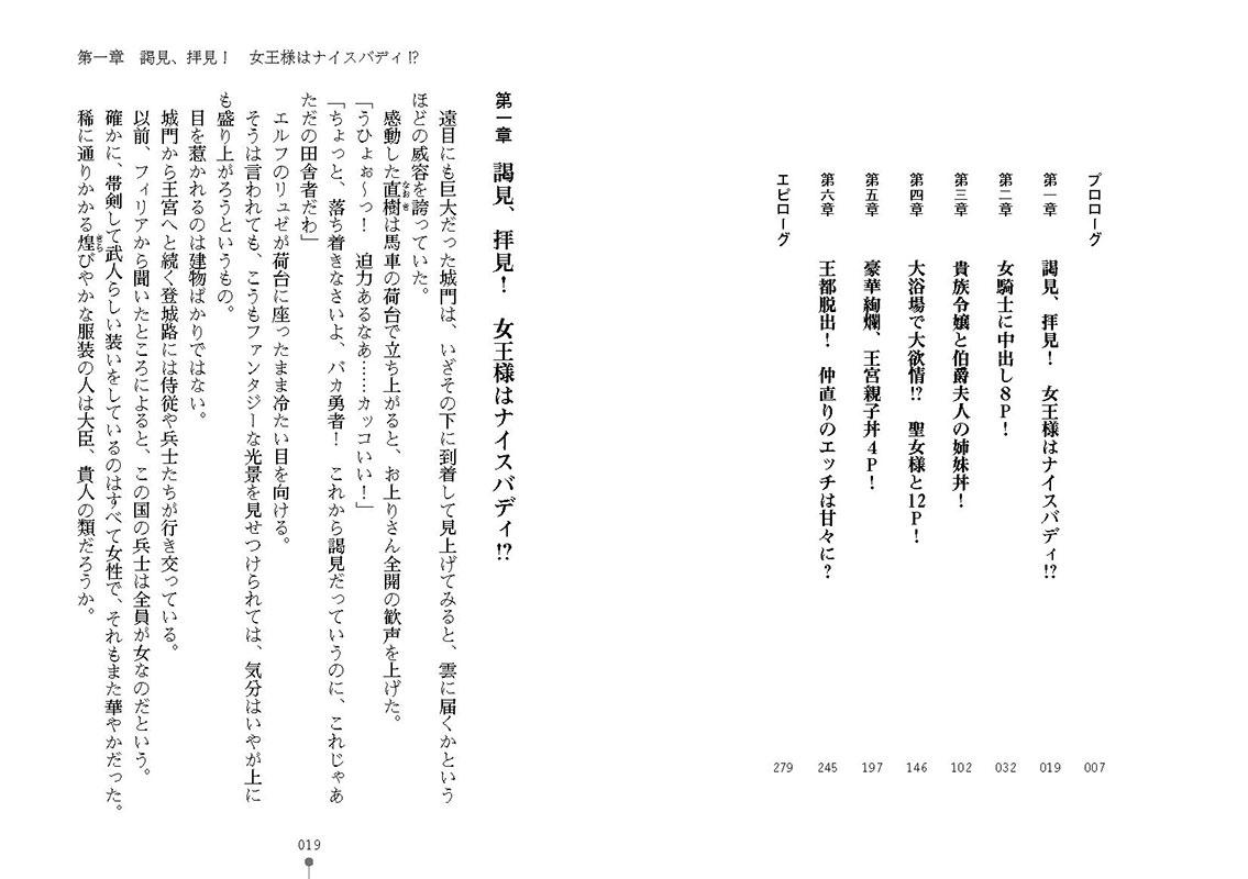 【50%OFF】異世界ハーレム物語2 〜王宮美女たちと豪華4P!8P!12P!〜【2021年GWCP】のサンプル画像3