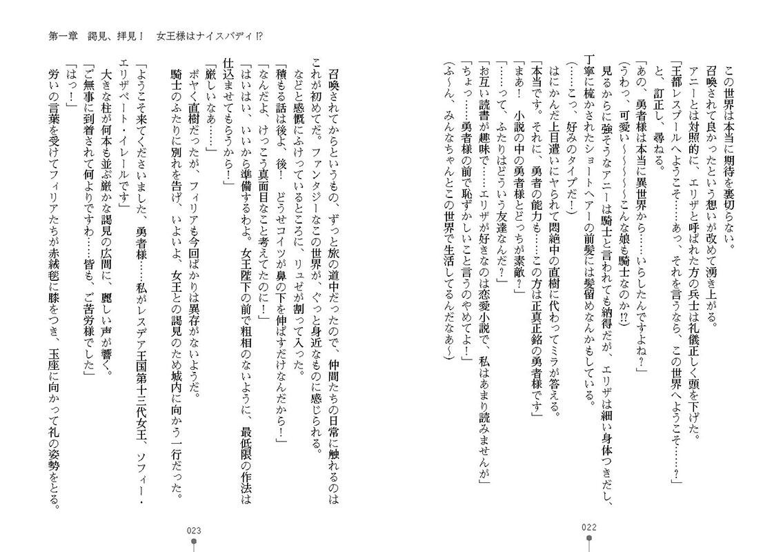 【50%OFF】異世界ハーレム物語2 〜王宮美女たちと豪華4P!8P!12P!〜【2021年GWCP】のサンプル画像5