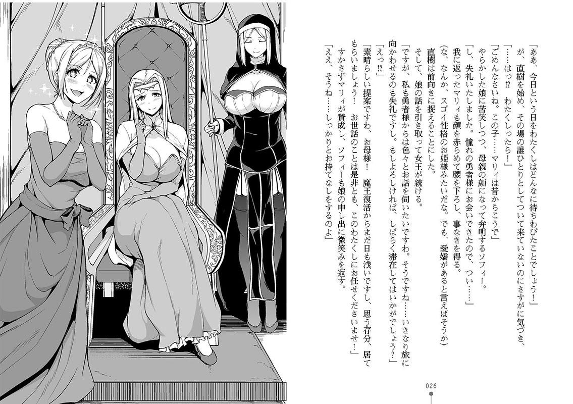 【50%OFF】異世界ハーレム物語2 〜王宮美女たちと豪華4P!8P!12P!〜【2021年GWCP】のサンプル画像7