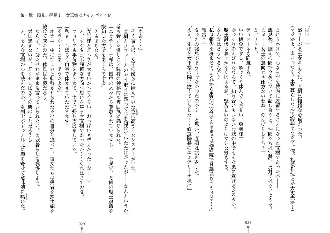 【50%OFF】異世界ハーレム物語2 〜王宮美女たちと豪華4P!8P!12P!〜【2021年GWCP】のサンプル画像8