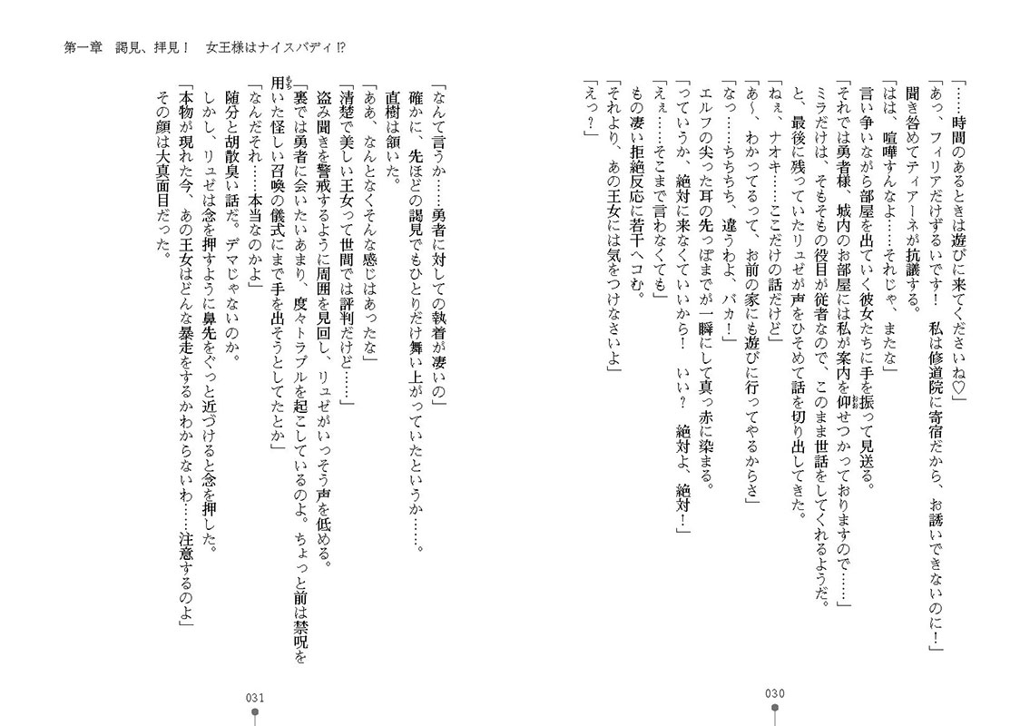 【50%OFF】異世界ハーレム物語2 〜王宮美女たちと豪華4P!8P!12P!〜【2021年GWCP】のサンプル画像9