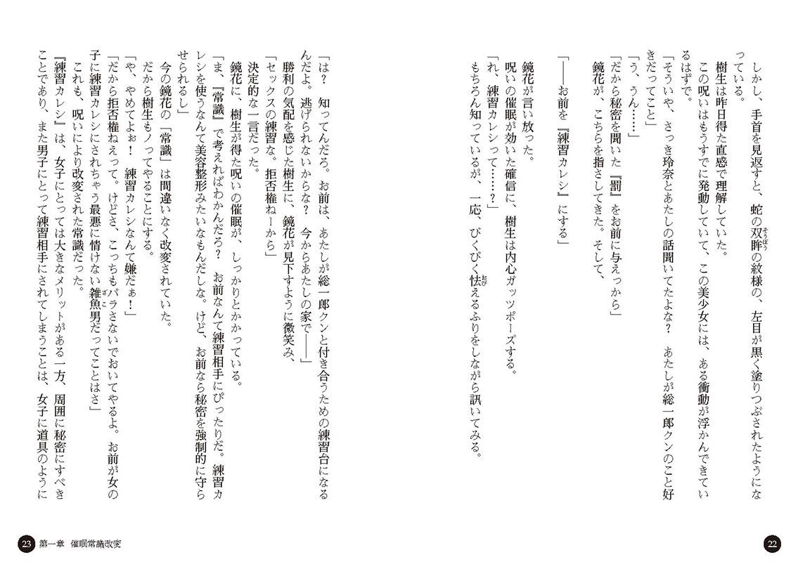 催眠カレシ 〜練習エッチで寝取られるトップカースト美少女〜のサンプル画像